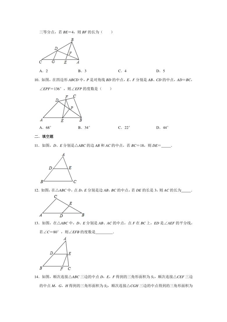 2020-2021学年北师大版八年级下册数学 6.3三角形的中位线练习题(Word版 有答案)