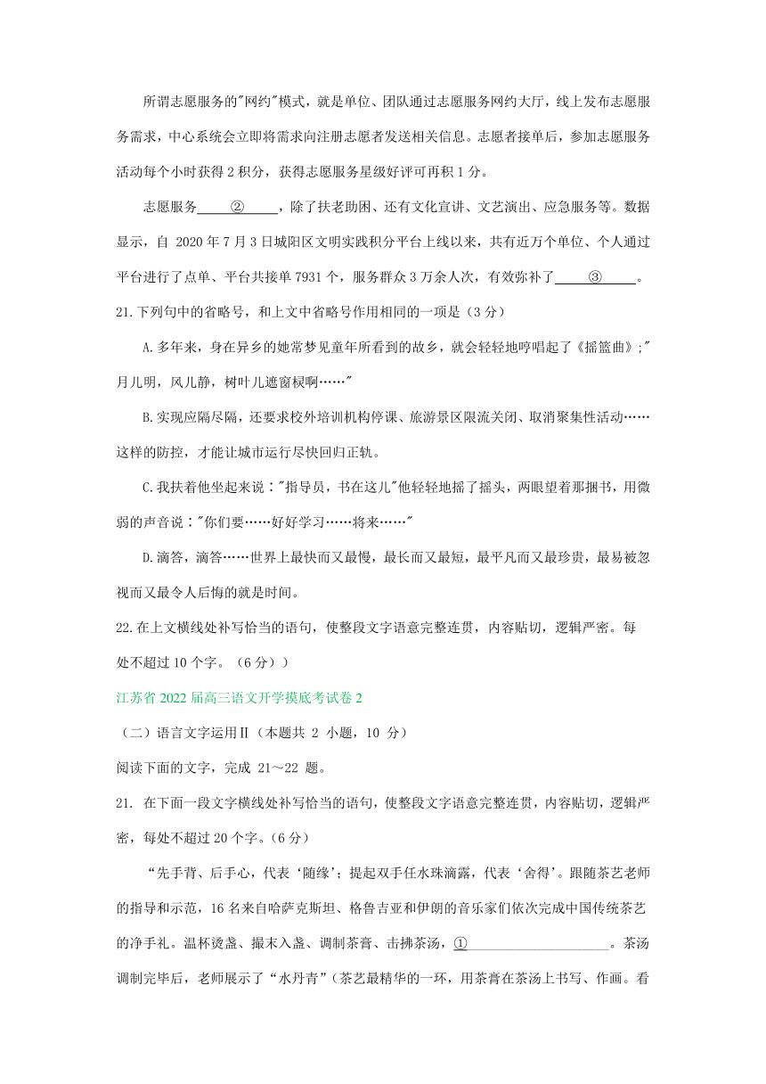 江苏省部分地区2022届高三上学期9-10月语文试题精选汇编:衔接连贯、压缩语段及其他(含答案)