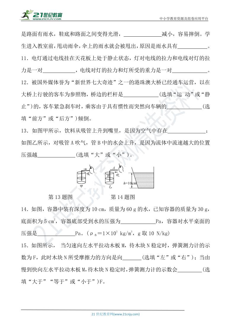 人教版八年级物理下册 期中达标检测卷(含答案)