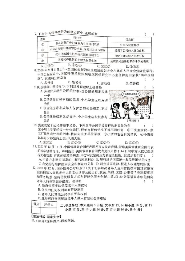 安徽省无为市2020_2021学年八年级下学期期中检测道德与法治试题(PDF版,无答案)