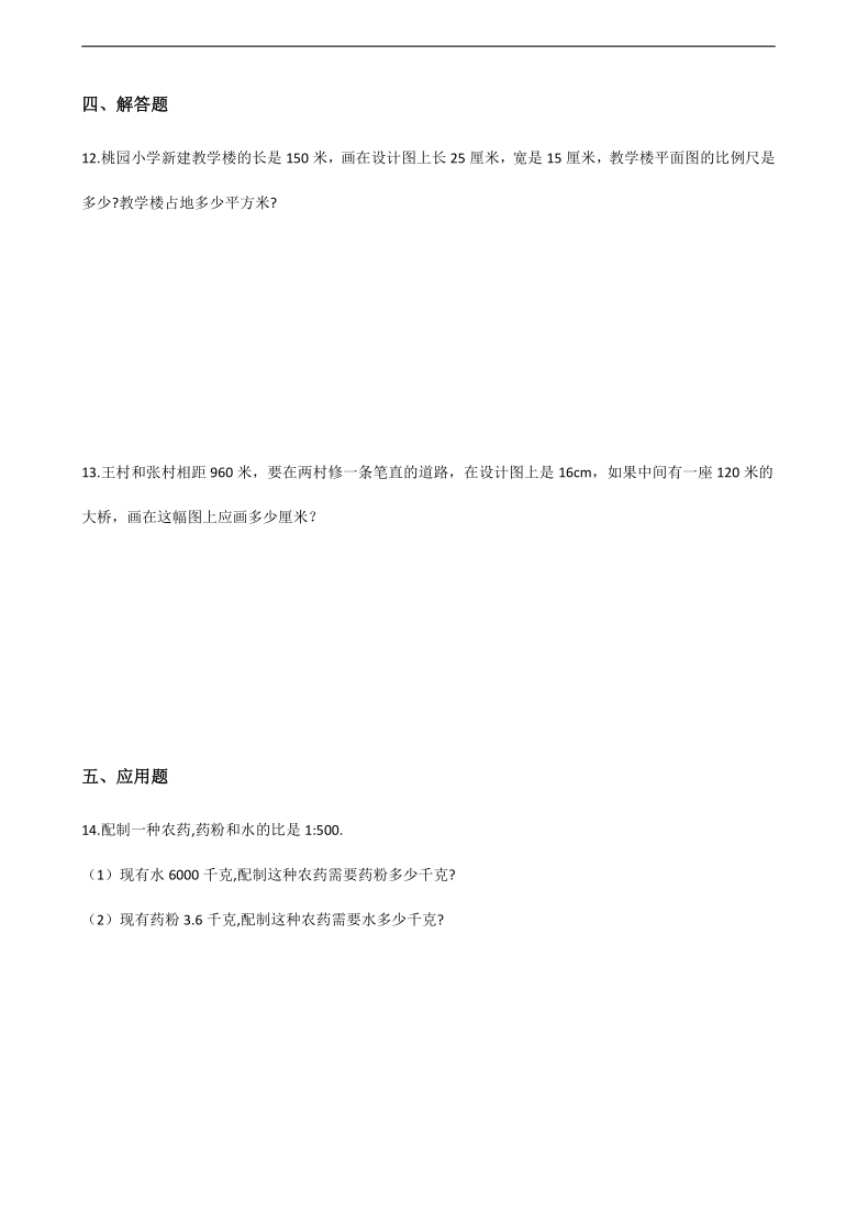 六年级下册数学试题  一课一练-4.3比例的应用 人教版(含答案)