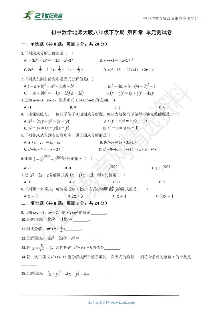 第四章 因式分解 一章一练(含解析)
