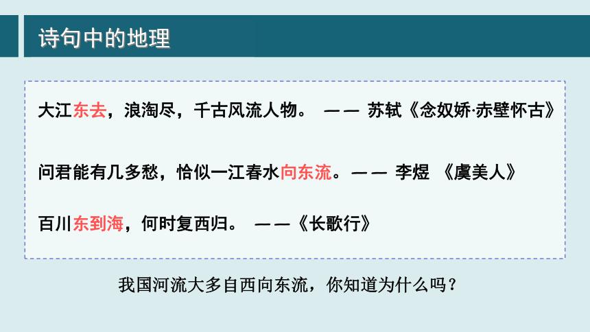 【推荐】地理中考专题复习:地形与其他地理要素之间的联系(共30张PPT)