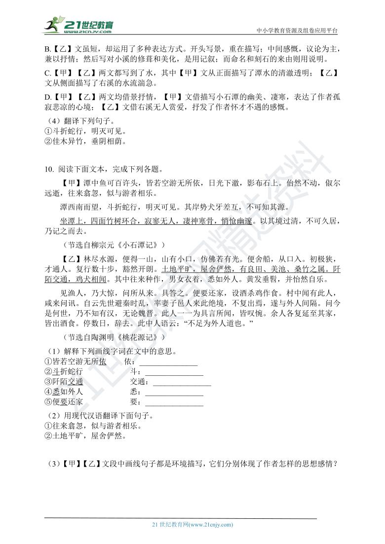 第10课《小石潭记》课时练习(有答案)