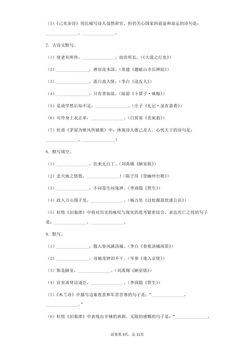 2021中考语文考前压轴训练:古诗文默写(一)(含答案)