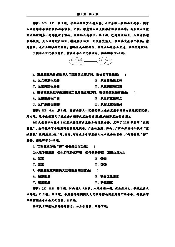 第一章 人口与环境 单元综合检测(含解析)
