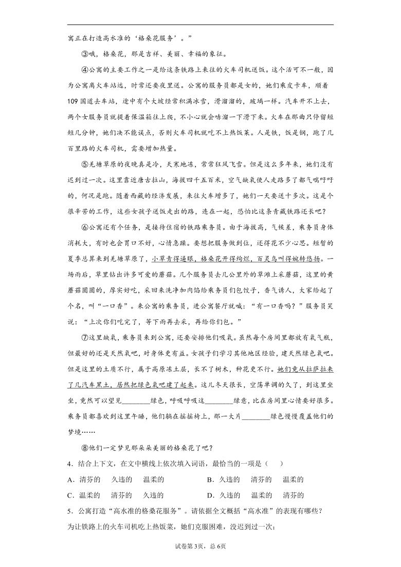 安徽省安庆市2020-2021学年八年级下学期期末语文试题(word版,含答案)