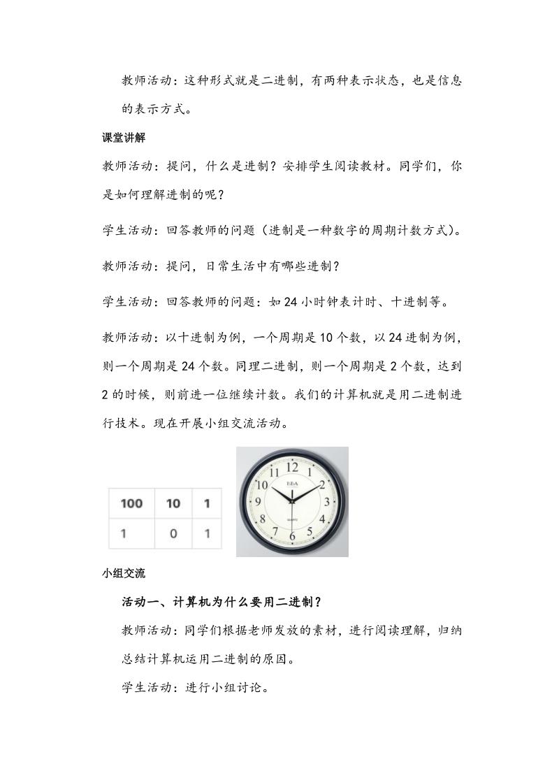 北师大版 初中信息技术 1.2信息的表示  教学设计