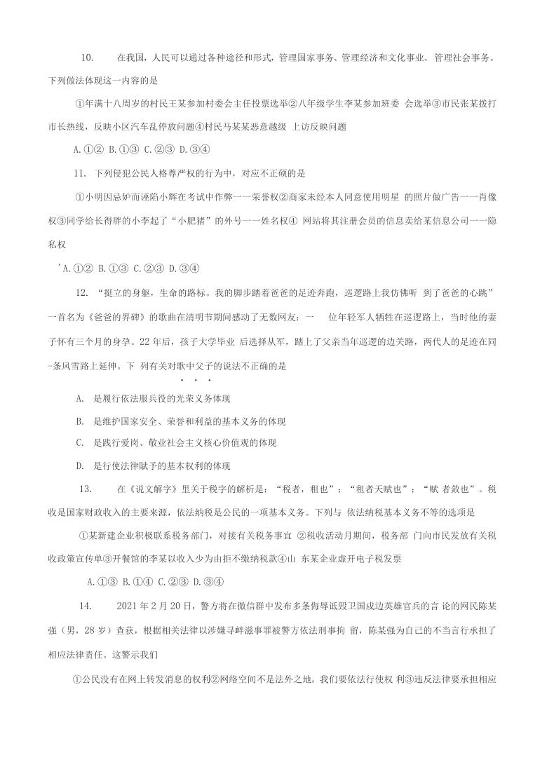 山东省潍坊市寒亭区2020-2021学年下学期八年级道德与法治期中质量检测试卷(Word版,无答案)