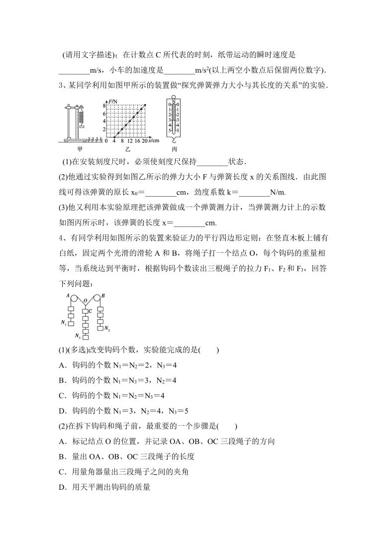 2021届高考物理二轮复习:力学实验习题 word版含答案