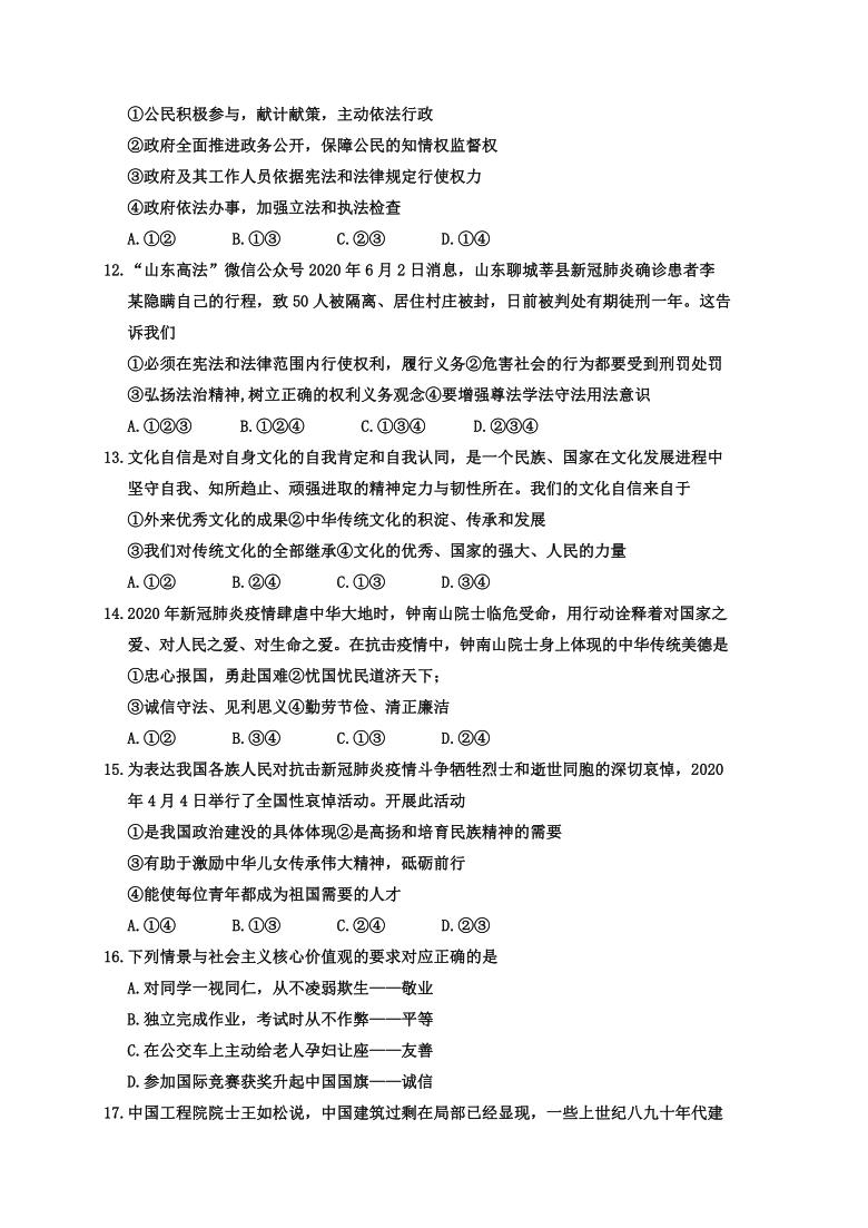 广西百色市德保县2020-2021学年第一学期九年级上道德与法治期末教学水平测试(word版,含答案)