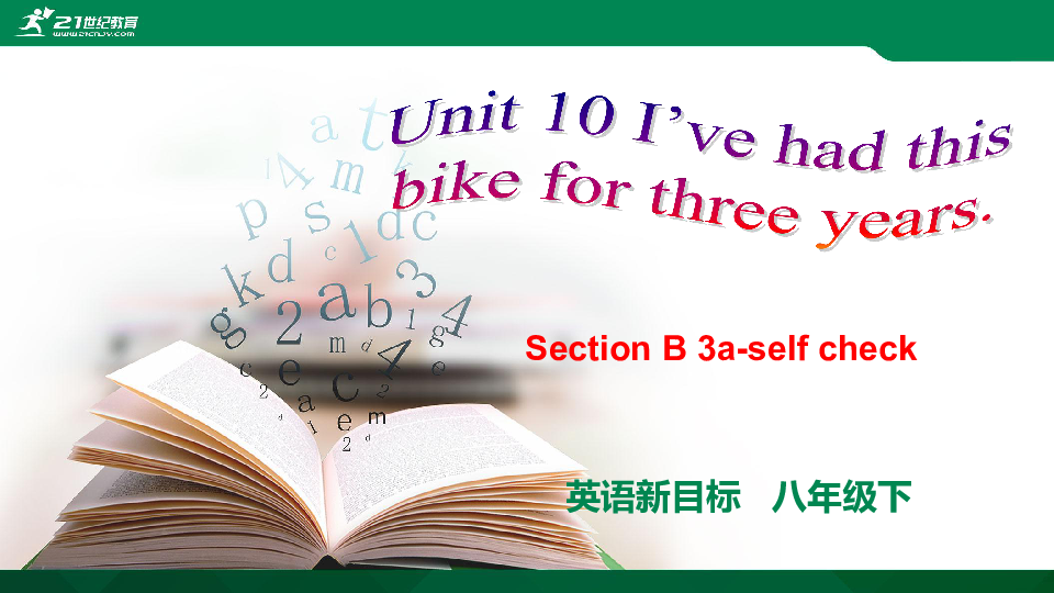 Unit 10 I've had this bike for three years Section B 3a-self check 课件(共27张PPT)