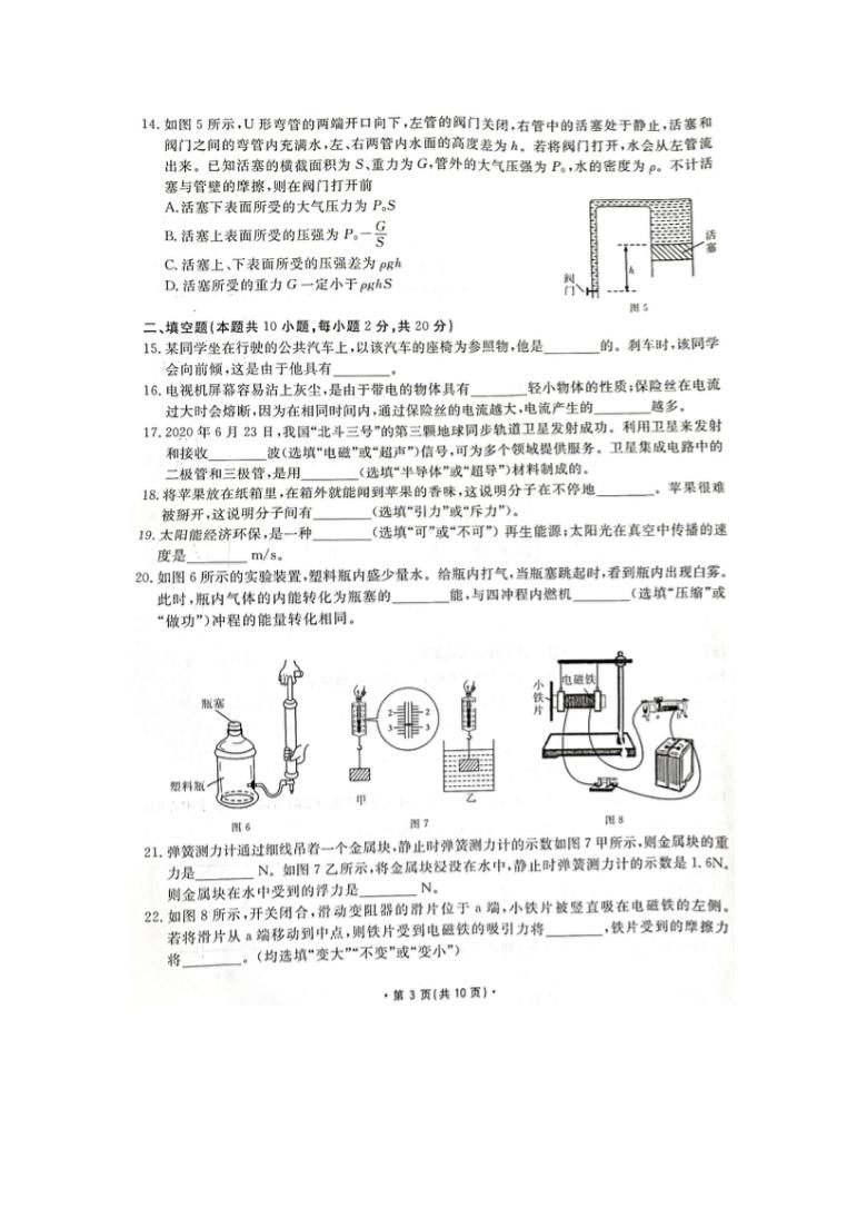 辽宁省大连市2020年中考物理试题(PDF图片版,无答案)
