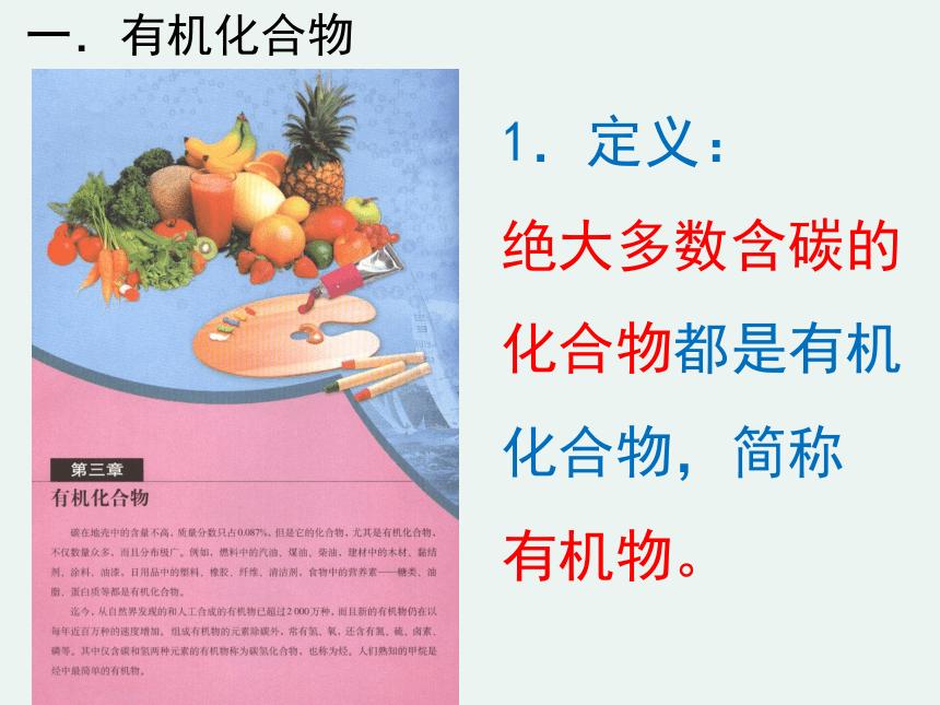 2020-2021学年高一化学3.1.1 甲烷精编课件(人教版必修二)(共26张ppt)