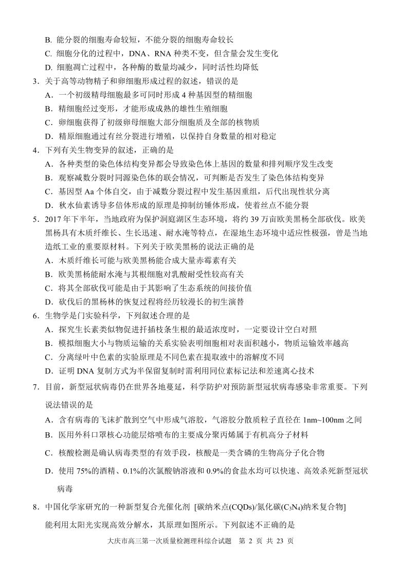 黑龙江省大庆市2021届高三下学期4月第一次教学质量检测理科综合试题 Word版含答案