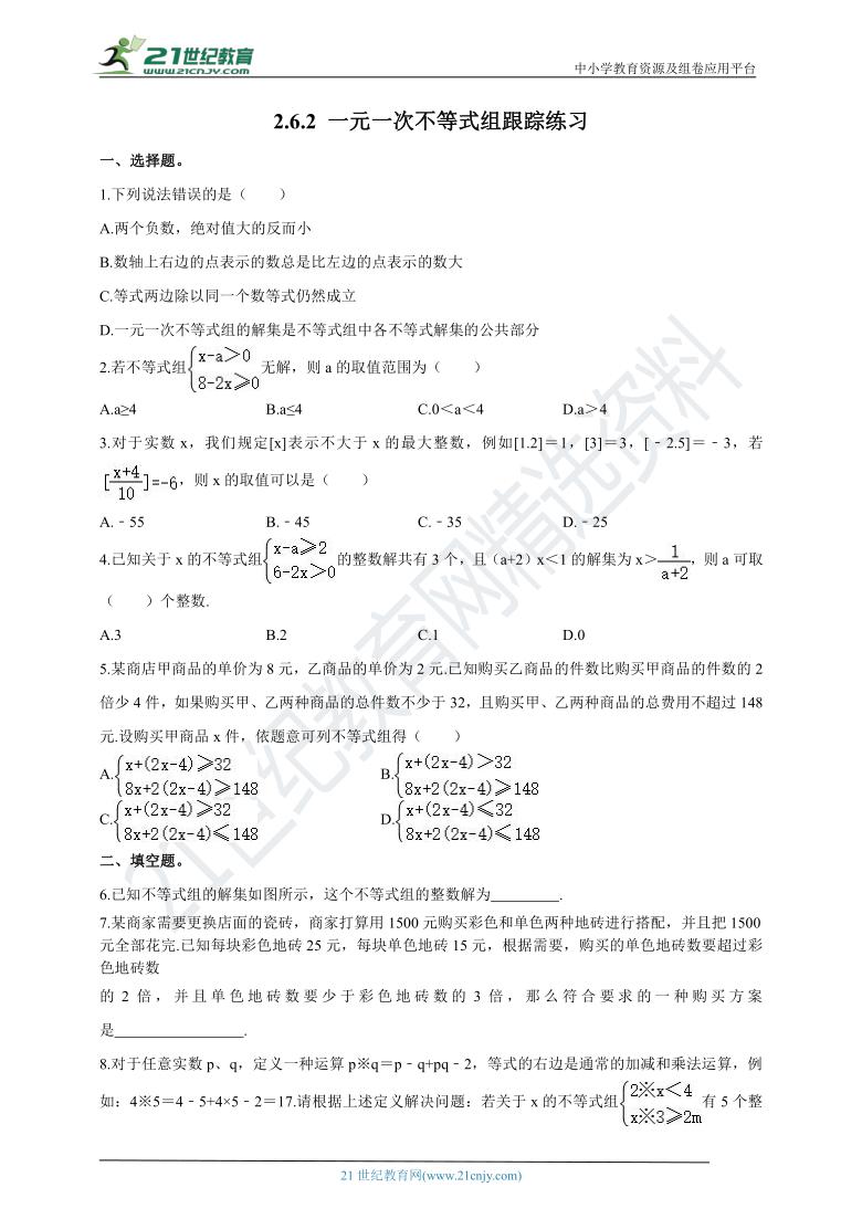 2.6.2 一元一次不等式组  跟踪练习(含答案)