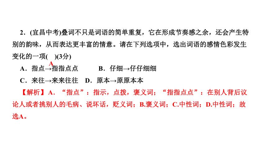 七年级语文上册《词语的理解与运用 》专题复习习题(含答案  共19张ppt)