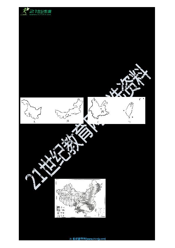 【备考2020】中考地理一轮复习学案(中国地理)第九章 建设永续发展的美丽中国(重点回顾+中考经典测试)