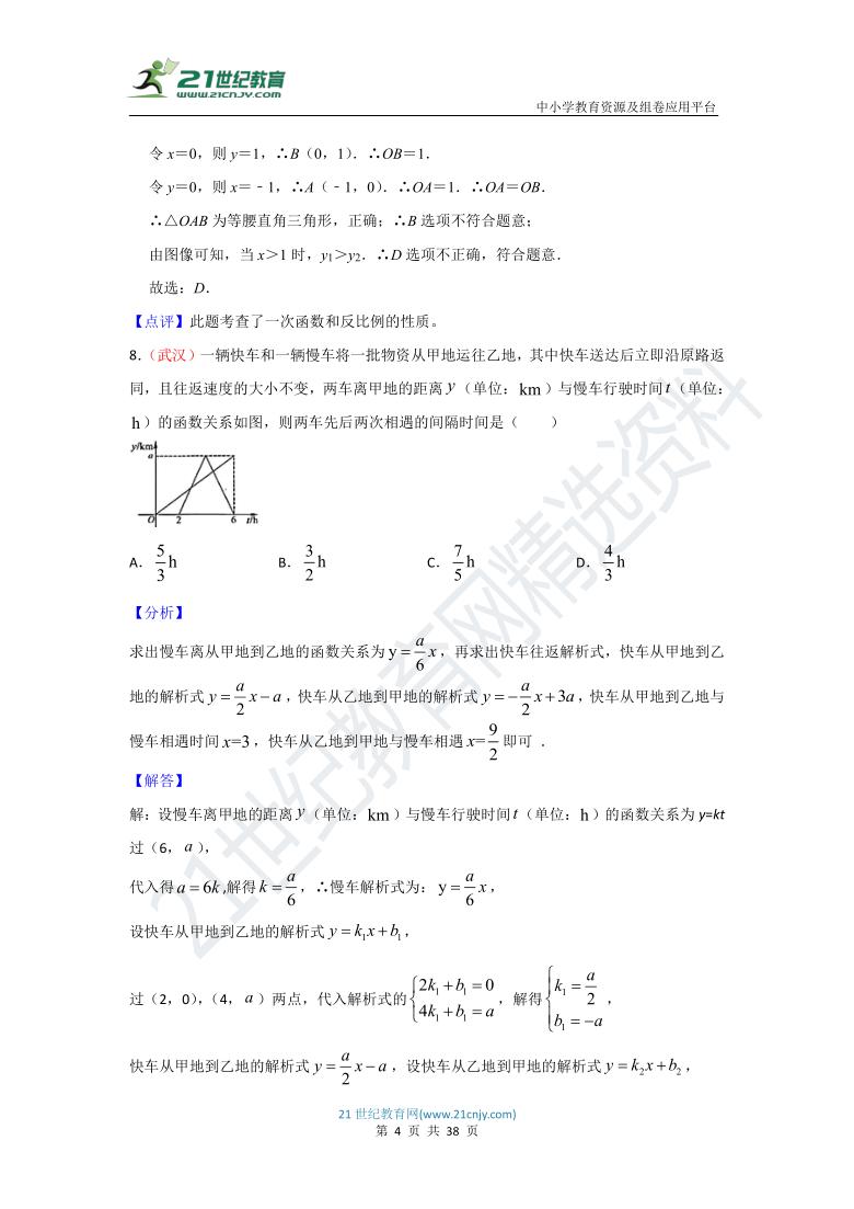 2021年湖北省中考数学试题分类汇编及解析三 函数及其图像(含解析)