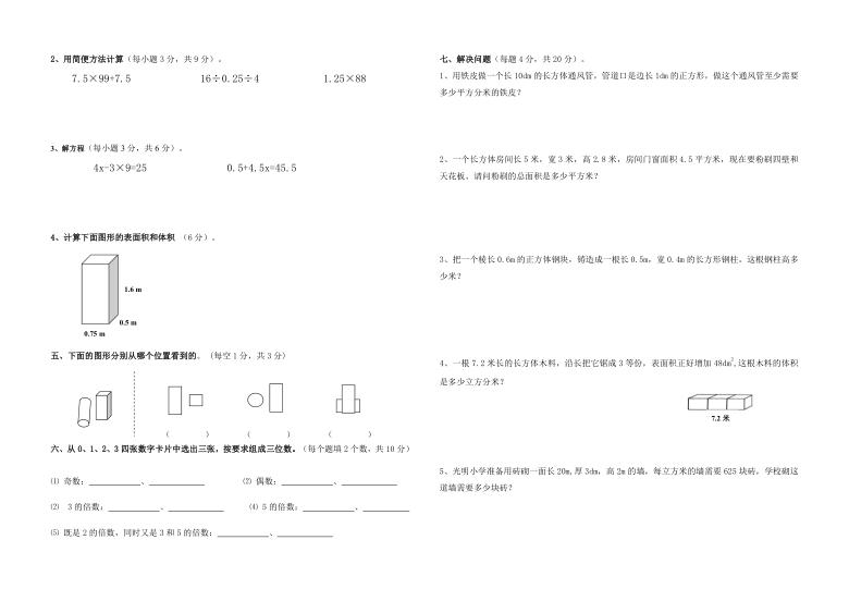 四川省绵阳市三台县梓州学区2020-2021学年第二学期五年级下数学第一学月学情调研(word版,含答案)