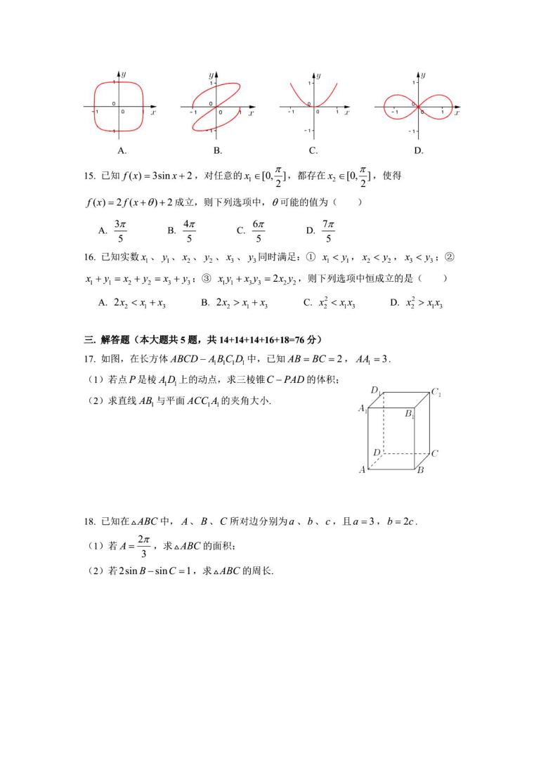 2021年上海卷高考数学真题试卷(回忆PDF版, 含解析)