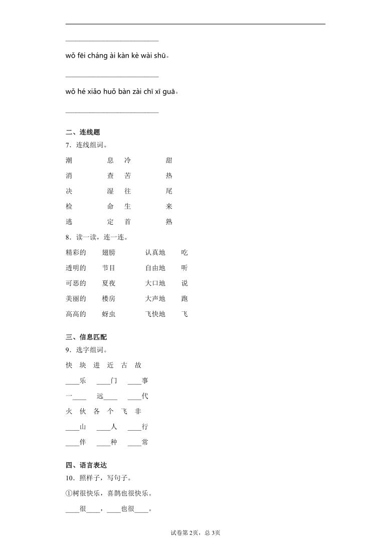 部编版2020-2021学年一年级下册期中测试语文试卷(一)(word版 含答案)