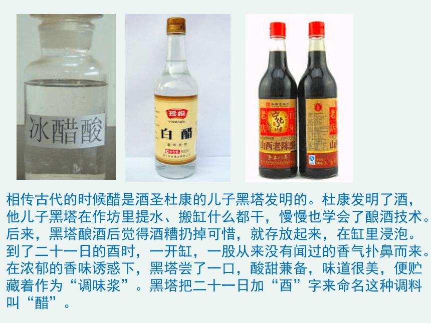 2020-2021学年高一化学3.3.2 乙酸精编课件(人教版必修二)(共19张ppt)