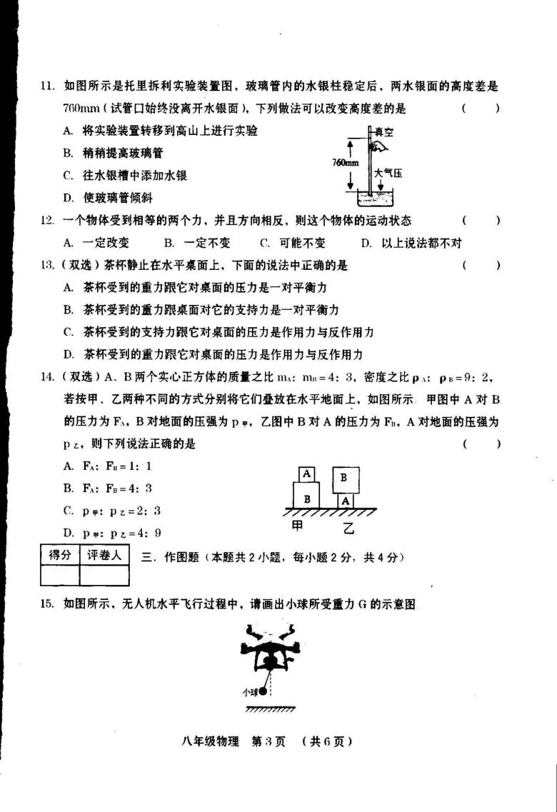 河南省周口市川汇区2020-2021学年八年级下学期期中考试物理试题(扫描版,无答案)
