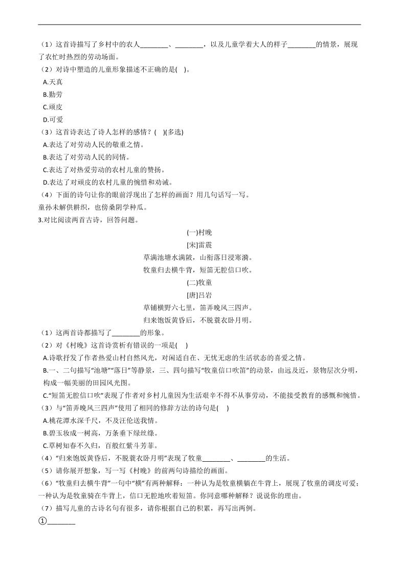 部编版语文五年级下册暑假作业——诗歌鉴赏(含答案)