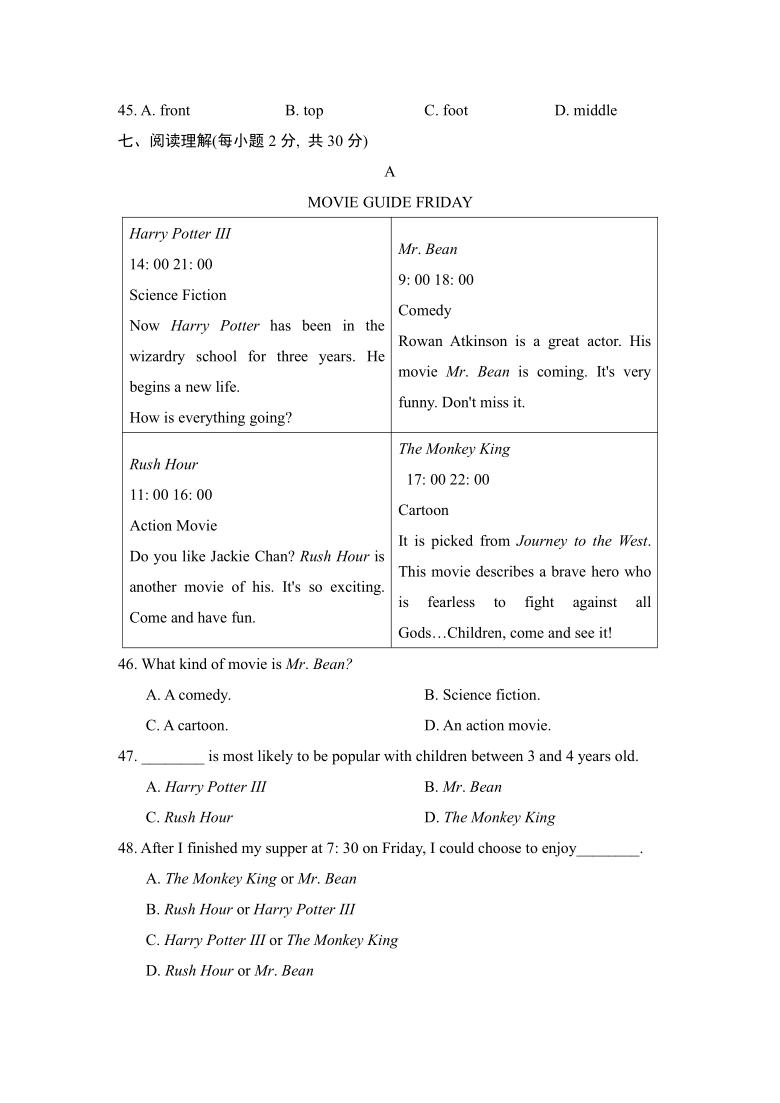河北省唐山市丰南区2022年英语中考模拟卷(Word版,含答案及听力材料无音频)