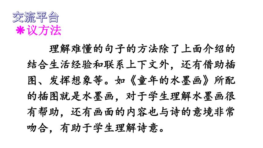 统编版三年级下册语文课件-第六单元 语文园地   课件 (共33张 )