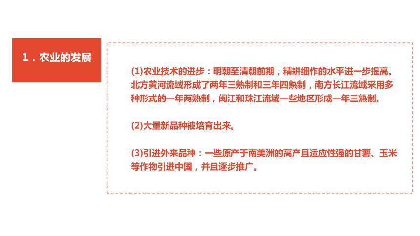 5.1.3 经济的繁荣 课件(26张PPT)