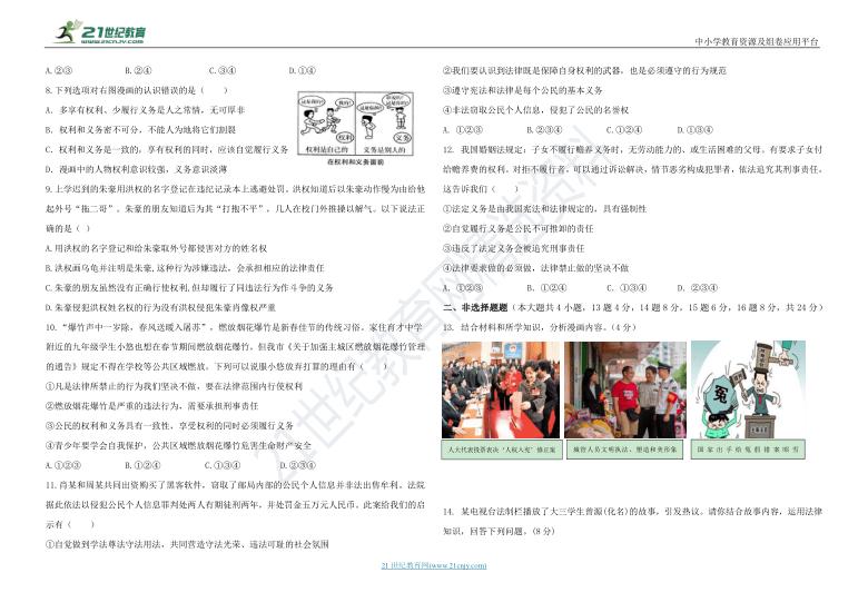 重庆市初二下道德与法治 期中模拟试题(含答案)
