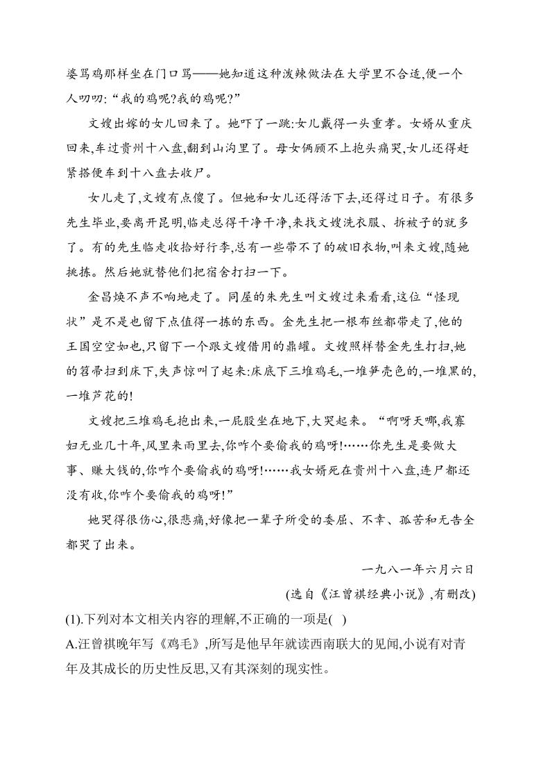 2022届高三语文一轮复习专题达标检测   小说阅读 6篇含答案