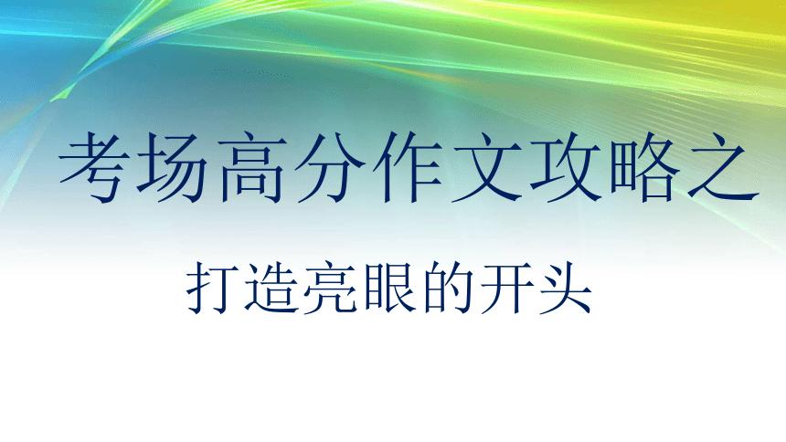 2022届高考写作指导:考场高分作文攻略之打造亮眼的开头 课件(22张PPT)