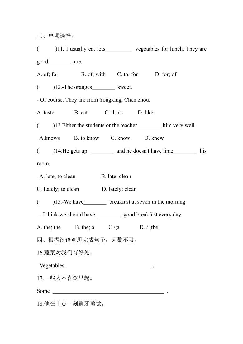 七年级下册英语Unit 2 What time do you go to school? Section B 同步练习(2课时含答案)
