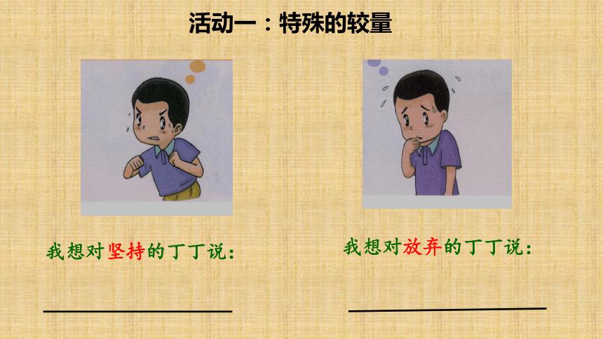 15.坚持才会有收获(第二课时)课件(共15张PPT)