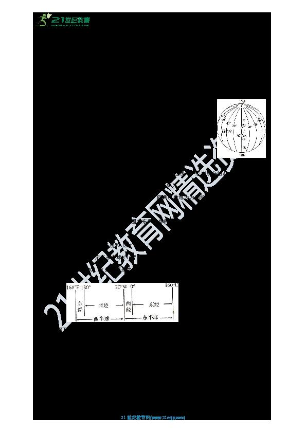 【备考2020】中考地理一轮复习:第二章  世界地理部分  第一节  认识地球  第1课时 学案(重点回顾+中考经典测试)