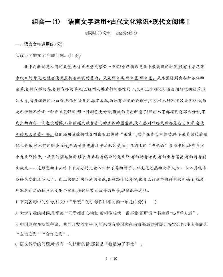 2021年高考语文系统复习  组合一(1) 语言文字运用+古代文化常识+现代文阅读Ⅰ 含答案