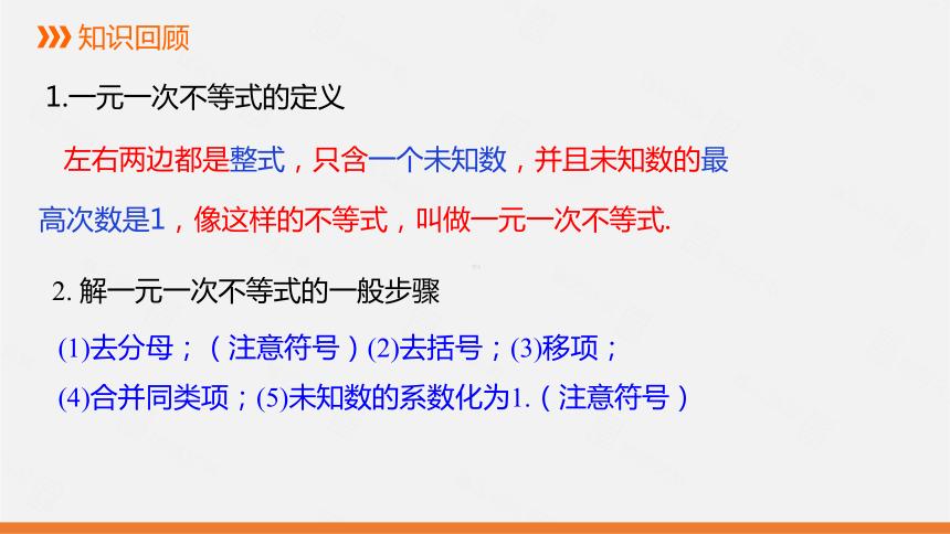 2.6 第1课时  一元一次不等式组及其解法课件(19张)