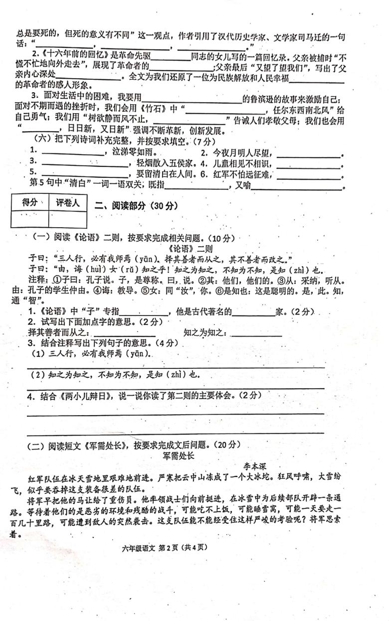陕西省宝鸡市陈仓区2020-2021学年第二学期六年级语文期末试题(扫描版,无答案)