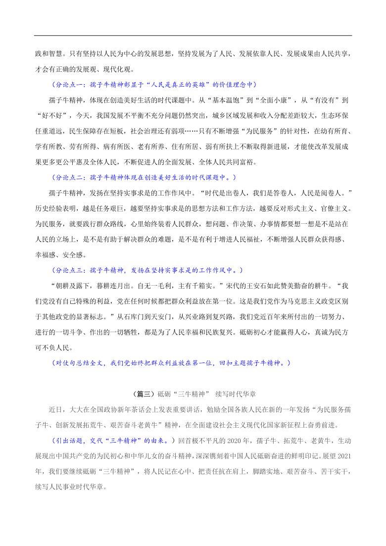 主题3:三牛精神-2021年高考语文最新热点主题写作范文