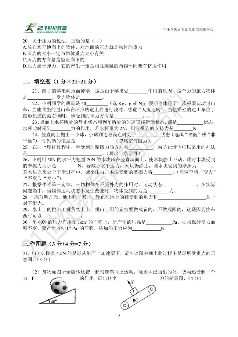 物理人教版八年级下学期期中试卷(较难)含答案解析