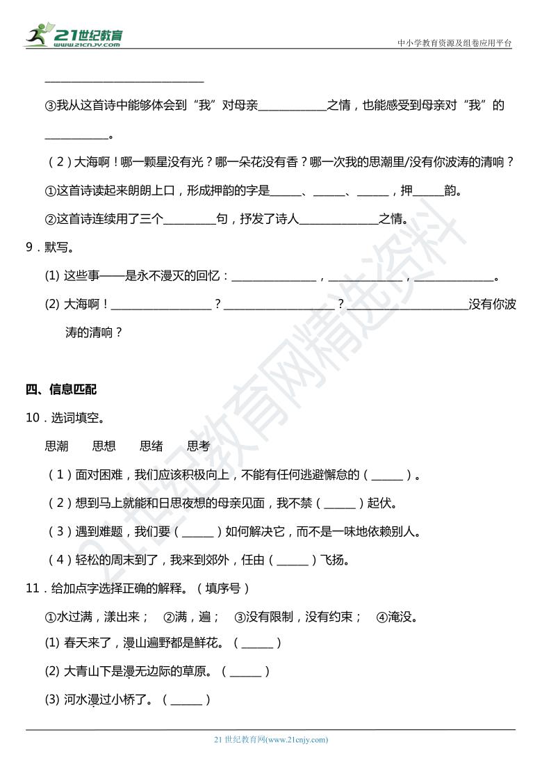 2021年统编版四年级下册第9课《短诗三首》同步训练题(含答案)