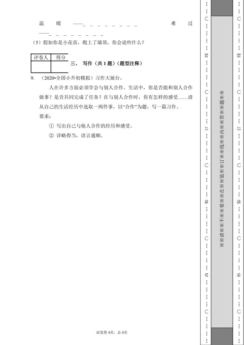 部编版小升初语文模拟测试卷(金卷7)   含答案含解析