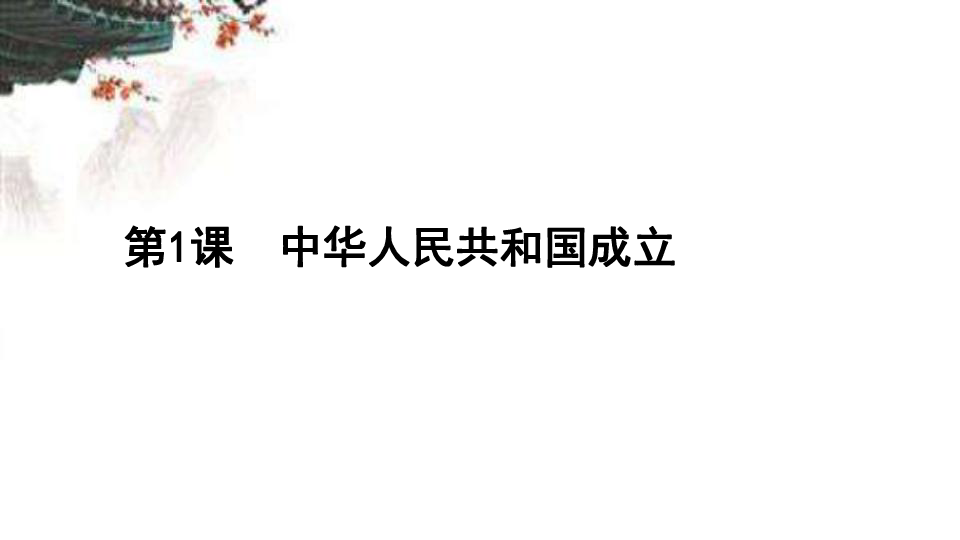 第1课 中华人民共和国成立 课件 (共19张PPT)