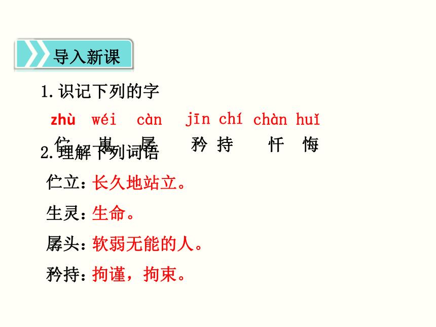 19*一棵小桃树 课件(幻灯片16张)