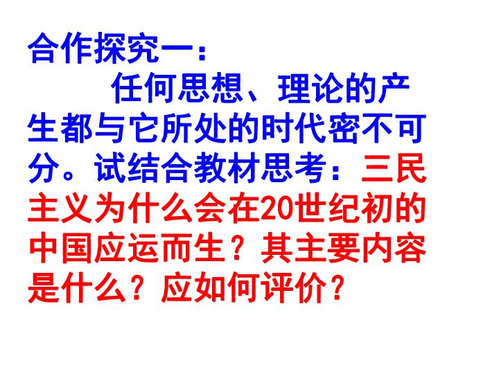 历史人教版必修三第16课三民主义的形成和发展 课件(共42张PPT)