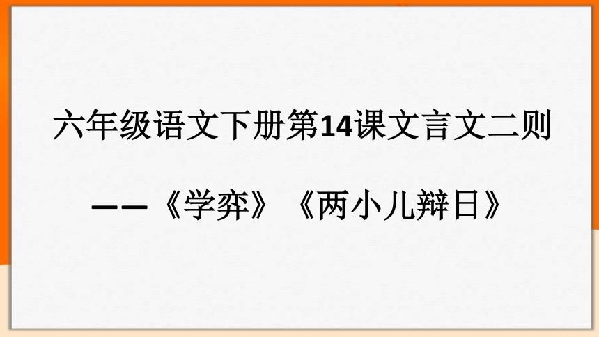 第14课文言文二则——《学弈》《两小儿辩日》   课件(共43张PPT)