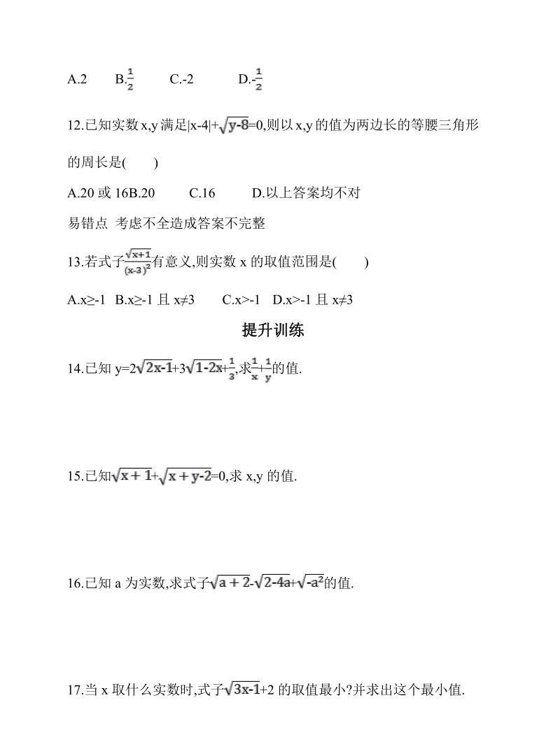 2020-2021学年  八年级数学人教版下册  16.1 二次根式  二次根式的定义 同步练习(word版含答案)